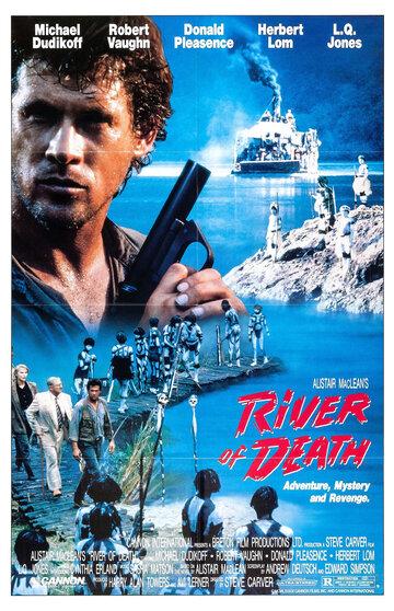 Фильм Река смерти