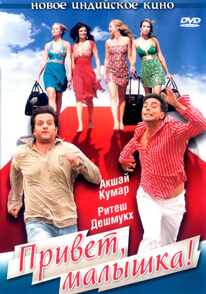 индийские фильмы привет малышка