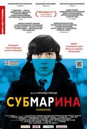 Субмарина (2010)