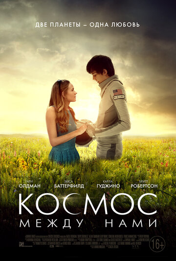 Космос между нами - романтический фильм смотреть онлайн