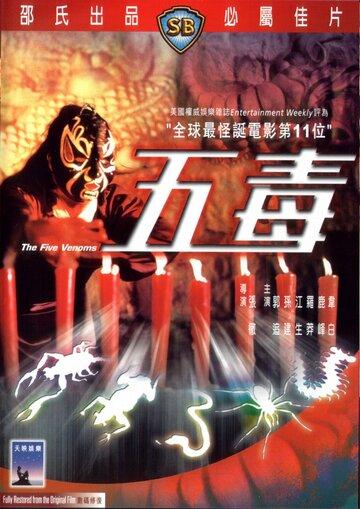 Пять злодеев (1978)