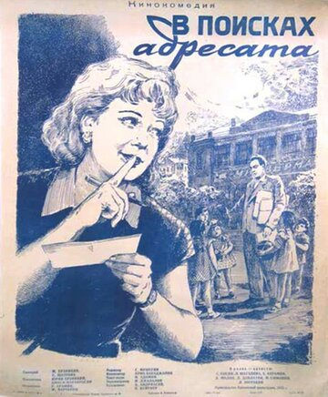 В поисках адресата (1955)