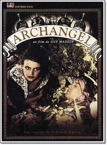 Архангел (1990)