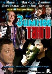 Зимнее танго (2011)