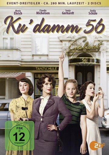 Ку'дамм 56 (2016) полный фильм