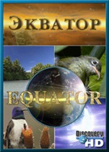 Discovery: Экватор 2006