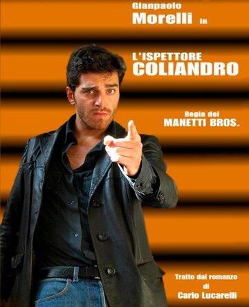 Инспектор Колиандро / L'ispettore Coliandro / 2006