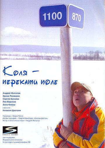Коля – Перекати поле - movie-hunter.ru