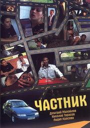 Частник (2008)