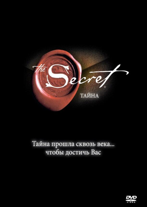 скачать фильм секрет через торрент - фото 8