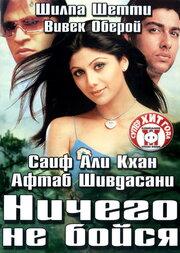 Ничего не бойся (2003)