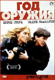 Год оружия (1991)