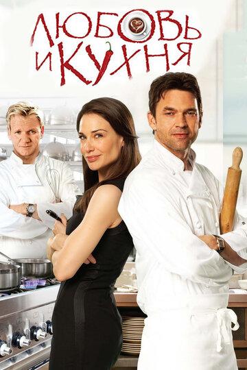 кухня 6 серия смотреть онлайн бесплатно в хорошем качестве:
