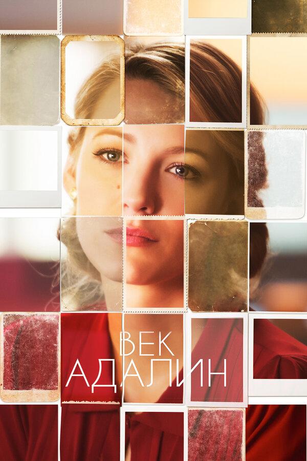 Отзывы к фильму – Век Адалин (2015)