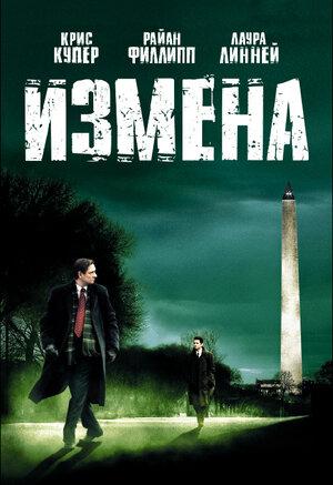 Измена  (2006)