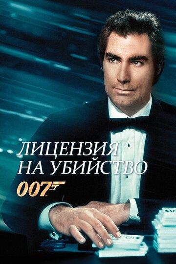 Фильм Лицензия на убийство