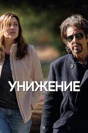 Смотреть Унижение (2015) в HD качестве 720p
