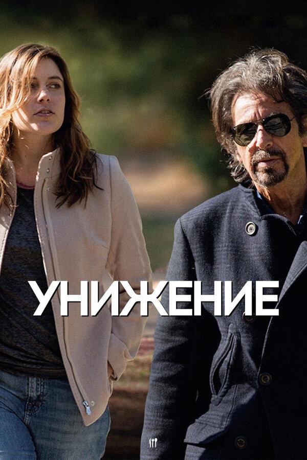 Унижение (2014)