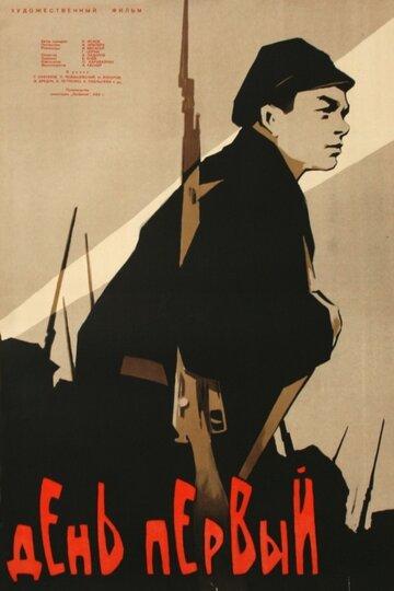 День первый (1958)