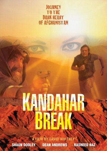 Кандагарский прорыв