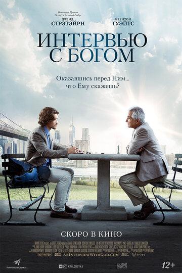 Интервью с Богом (An Interview with God)