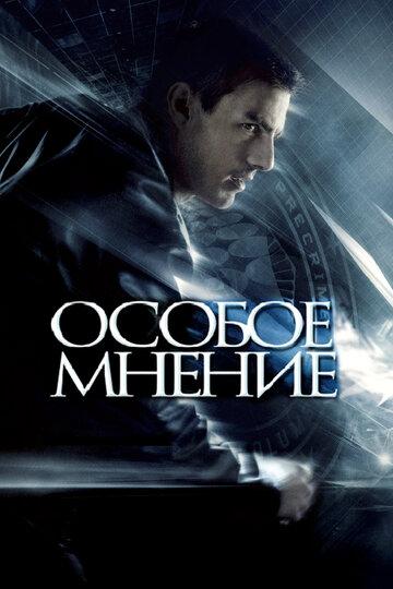 Постер к фильму Особое мнение (2002)