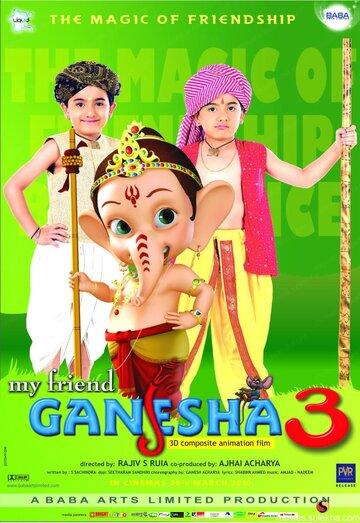 Мой друг Ганеша 3 (My Friend Ganesha 3)