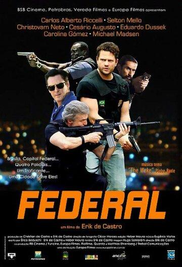 Фильм Федерал