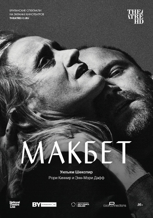 Макбет (2018) - National Theatre Live: Macbeth смотреть онлайн
