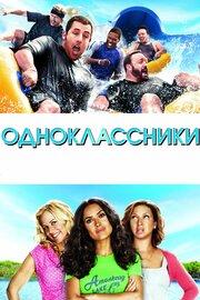 Смотреть онлайн Одноклассники