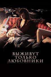 Смотреть Выживут только любовники (2013) в HD качестве 720p