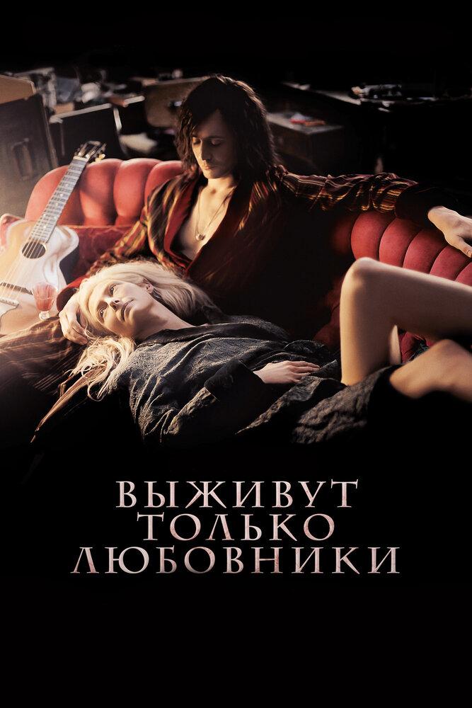 Постер Выживут только любовники