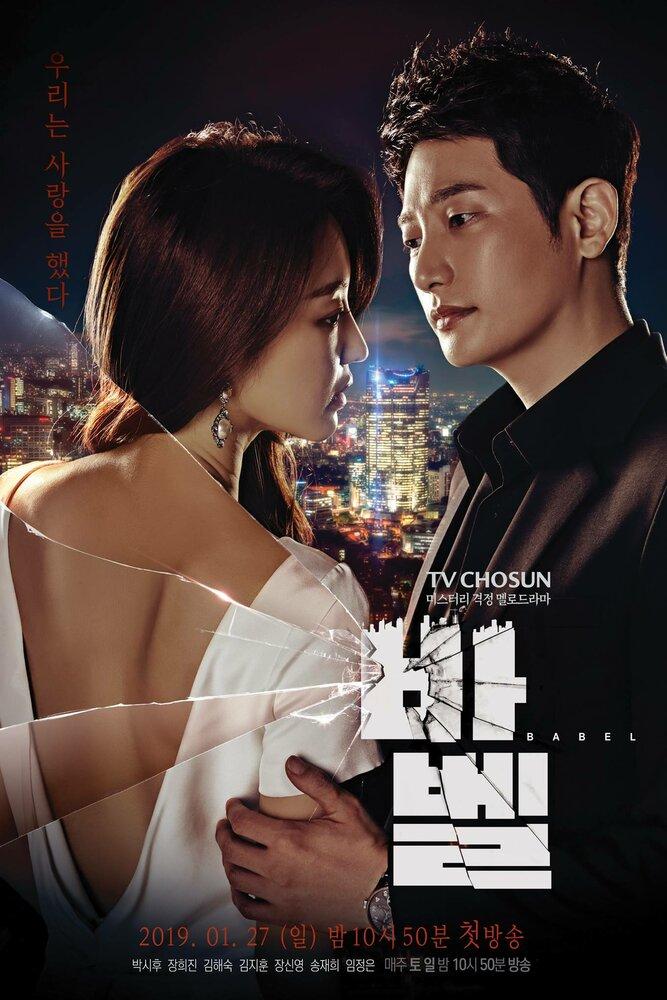 1206874 - Вавилон ✦ 2019 ✦ Корея Южная