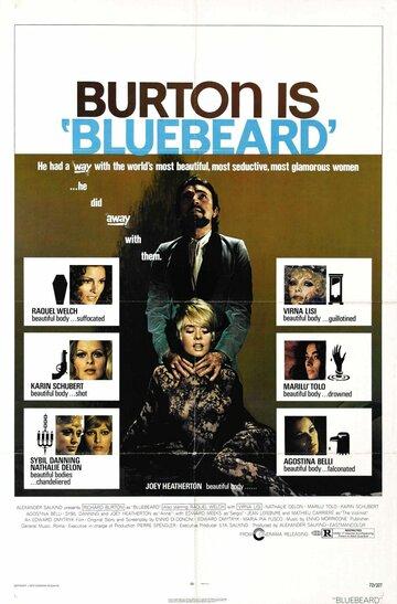 Синяя борода (1972)