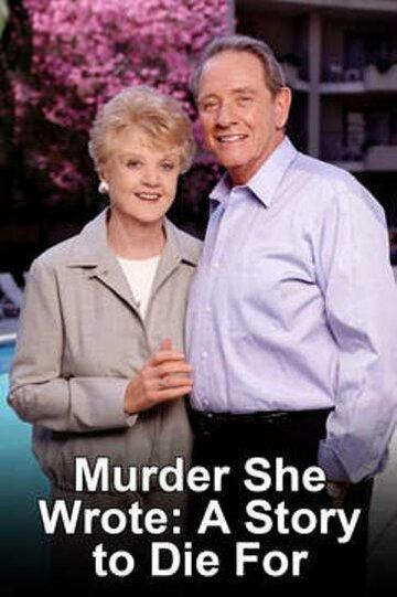 Она написала убийство: История твоей смерти (2000)