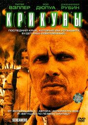 Крикуны (1995)