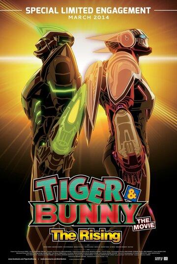 Тигр и Кролик: Восхождение [2013]