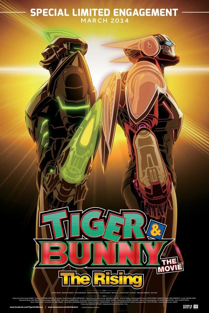 Тигр и Кролик: Восхождение (2013)