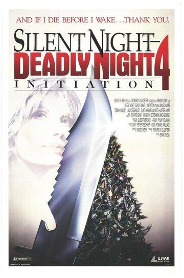Инициация: Тихая ночь, смертельная ночь 4