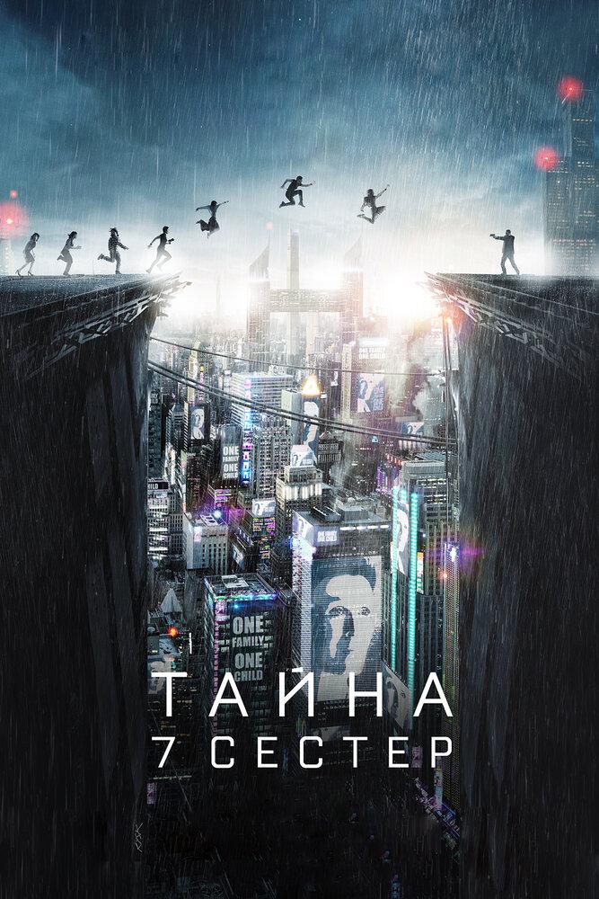 Тайна 7 сестер 2017  КиноПоиск