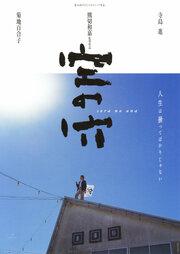 Дыра в небе (2001)