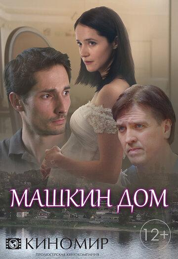 Машкин дом (2019)