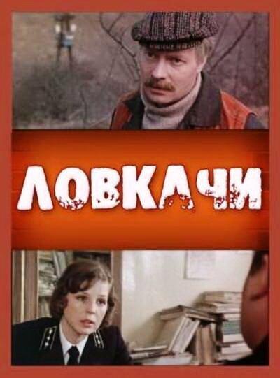 Фильмы Ловкачи