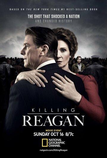 Убийство Рейгана (ТВ)