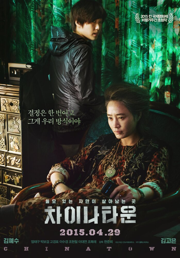 Фильмы Китайский квартал