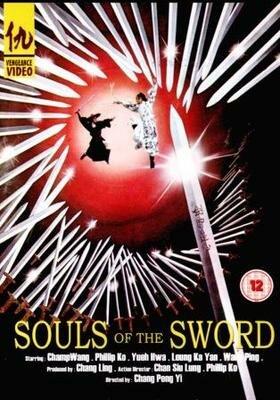 Души меча (1978) полный фильм