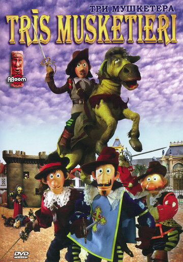 Три мушкетера (De tre musketerer)