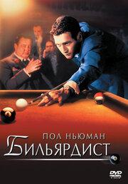 Бильярдист (1961)