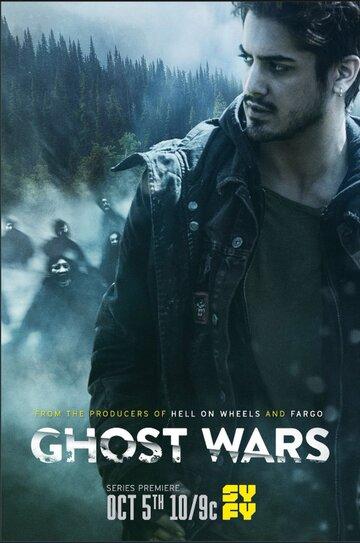 Призрачные войны (1 сезон)