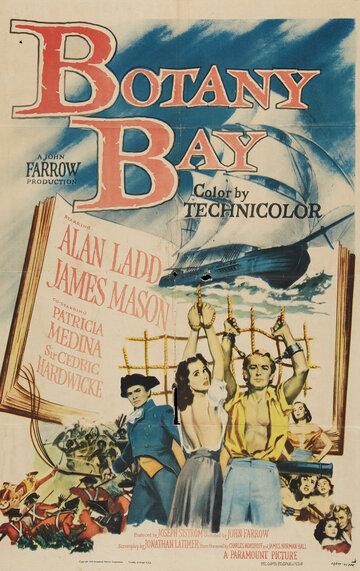 Ботани-Бей (Botany Bay)